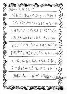 納豆授業03