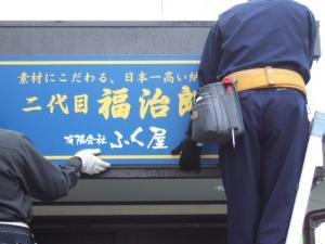 工場直売店02
