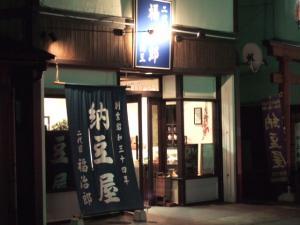 福治郎店舗