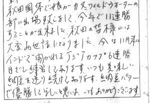 笹生さんお手紙01