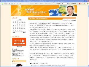 村岡さんブログ