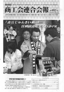 商工会会報01
