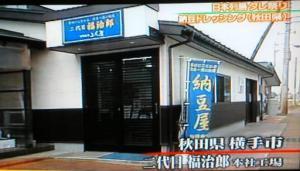 納豆ドレッシング02