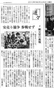 読売新聞2010