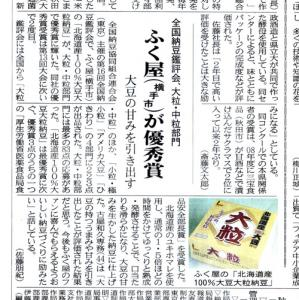 新聞さきがけ2011