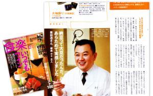 食楽記事02