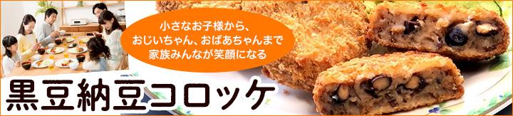 黒豆コロッケ