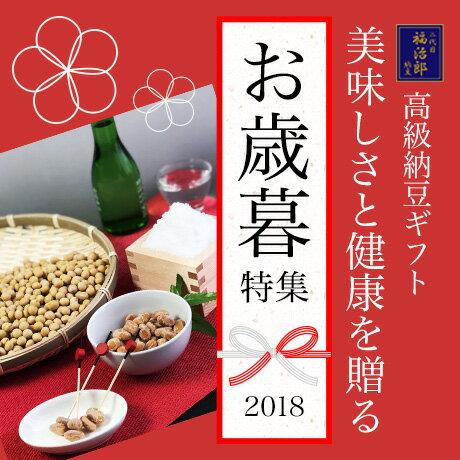 お歳暮特集2018/