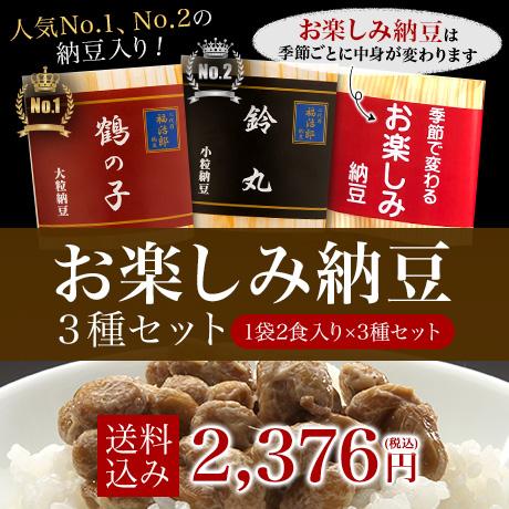 お楽しみ納豆3種セット