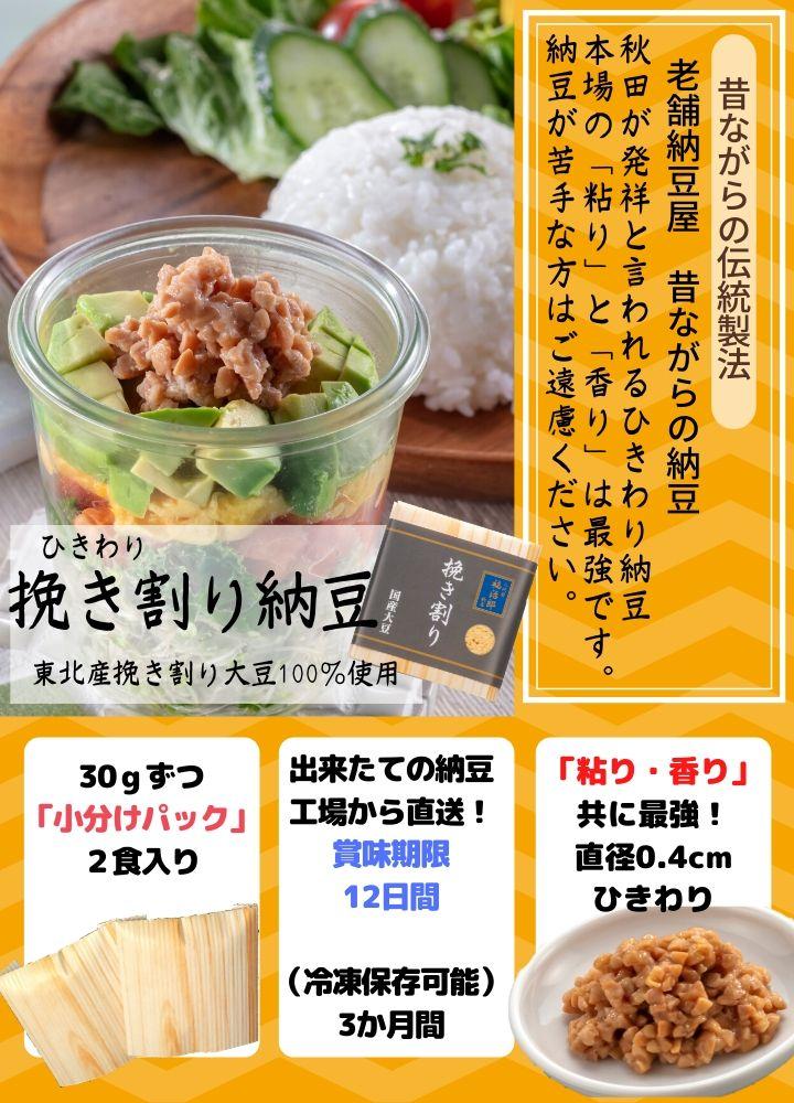 ひき わり 納豆 レシピ